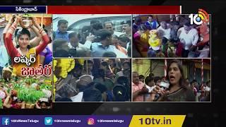 Sri Ujjaini Mahankali Bonalu 2019 : Live Report  News