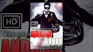 Andar Bahar - ANDHAR BAHAR (Full Movie)-Watch Free Full Length action Movie