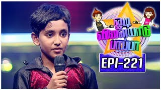 Odi Vilayadu Pappa | Season 5 - #221 | Padma Charan - Dance Show | 03/08/2017 | Kalaignar TV
