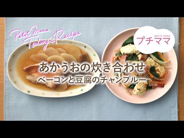 あかうおの炊き合わせ(ビストロ)
