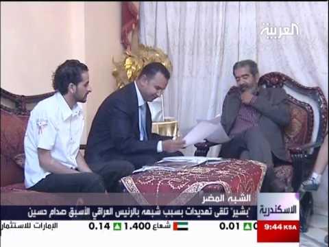 مواطن مصري يعاني بسبب شبهه بصدام حسين.mpg