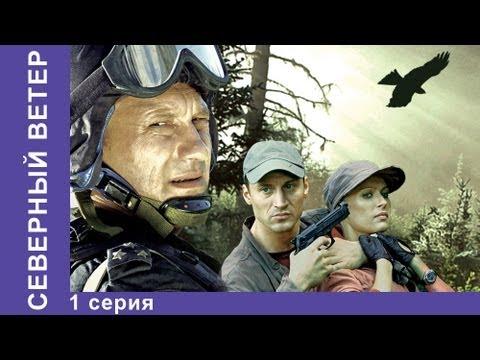 Северный Ветер. Сериал. 1 Серия. StarMedia. Мелодрама