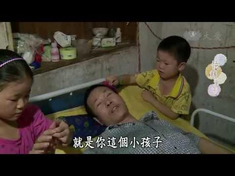 台灣-彩繪人文地圖-20141221 快轉童年
