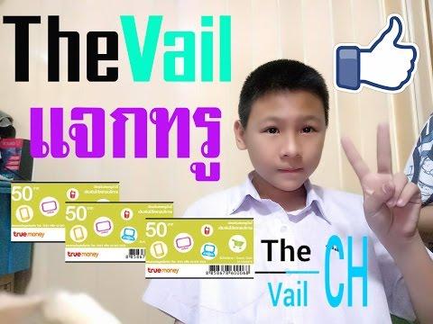 TheVail แจกบัตรทรู 3 ใบ เอาไปเติมเกมฟรีๆ ฉลองวันเด็ก (หมดเขตแล้ว )