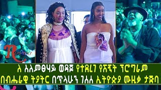 Ethiopia:- Artist Alemtsehay Wedajo goodbye ceremony In Ethiopian National Theater
