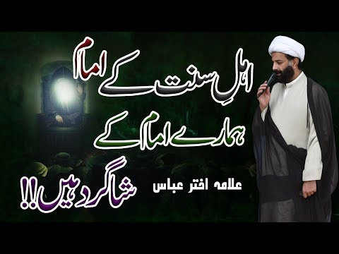 Ahl-E-Sunnat Ky Imam Hamary Aimma (a.s) Ky Shagird !! | Allama Akhtar Abbas | HD