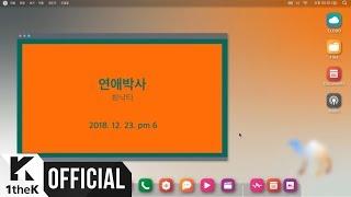 Teaser 1 Nakta Choi 최낙타 Love Professor 연애박사 Feat Exy 엑시 Of 우주소녀