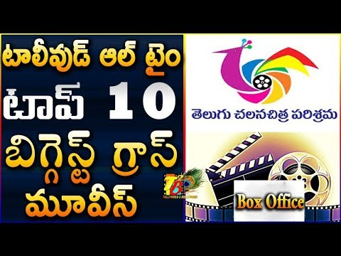 Tollywood Top 10 Biggest Gross Movies || Telugu Top 10 Gross Movies || 100cr Gross Movies In Telugu