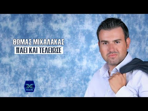 Paei Kai Teleiose - Thomas Mixalakas | New Song 2013