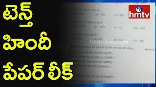 10th Class Hindi Question Paper Leaked In Chittoor  | hmtv