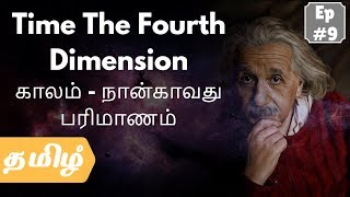 The Theories of Einstein ஐன்ஸ்டீன் கோட்பாடுகள் | Ep 09 - Time The Fourth Dimension
