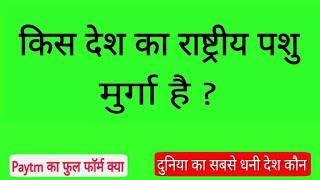 Gk in hindi | Science General Knowledge | Gk Questions and answers for Competitive Exam