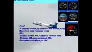 Запись чёрного ящика Самолета А321