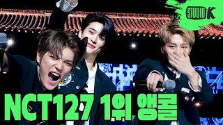 Download lagu NCT127 '영웅(英雄; Kick It)' 뮤직뱅크 1위 앵콜 직캠 (NCT127 First Win Encore Fancam) │ @MusicBank 200327