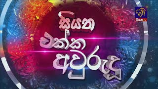 Siyatha Ekka Awrudhu | 13-04-2021 | Siyatha TV