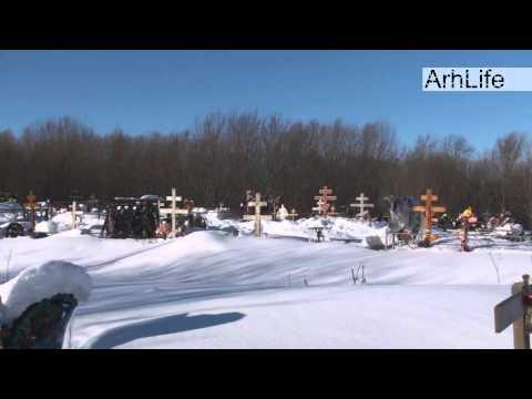 Похороны по-архангельски: на дороге