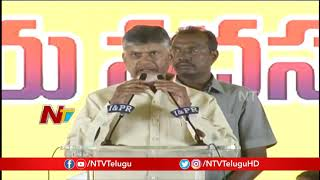 CM Chandrababu Naidu Speech at Vizag Public Meeting | Lays Foundation Stone for I-HUB | NTV
