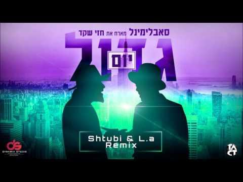 סאבלימינל מארח את חזי שקד - (Shtubi & L.a Remix)