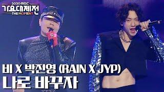 2020 MBC 가요대제전 비 X 박진영 - 나로 바꾸자 RAIN X JYP - Switch to me, MBC 201231 방송