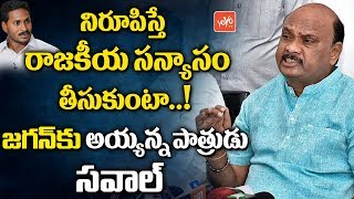 AP Minister Ayyanna Patrudu Challenge YS Jagan | YSRCP Vs TDP | AP Politics