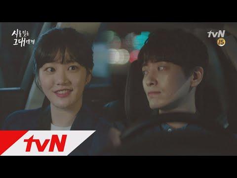 [최종화 예고] 이준혁♥이유비 비밀 사내 연애 끝!? ′마음만 고맙게 받을께요~′ 시를 잊은 그대에게 16화 예고