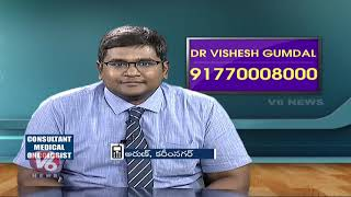 Reasons & Treatment For Breast Cancer | GVN Medical Centre | Good Health | V6 Telugu News