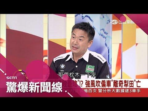 台灣-驚爆新聞線-20180722 西濱公路蓋28年才完工 屢傳事故好詭異 連白沙屯媽祖都出手指點