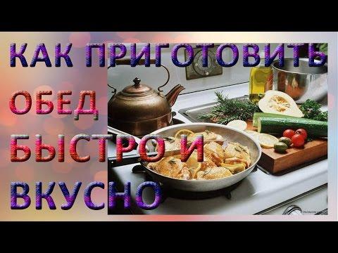 Как приготовить обед - видео