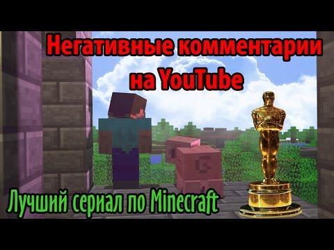 Негативные комментарии на YouTube | Лучший сериал по Minecraft, школьник получил Оскар