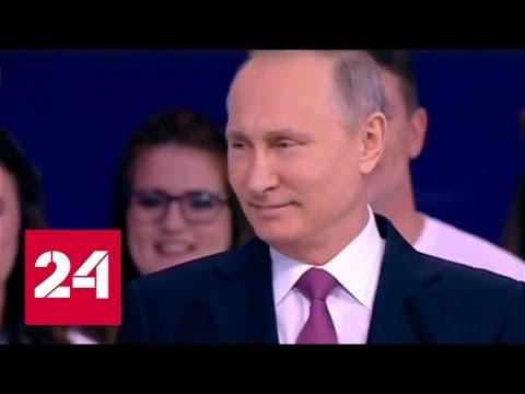 Владимир Путин ответил на вопрос о выдвижении на форуме Доброволец России – 2017. Полное видео