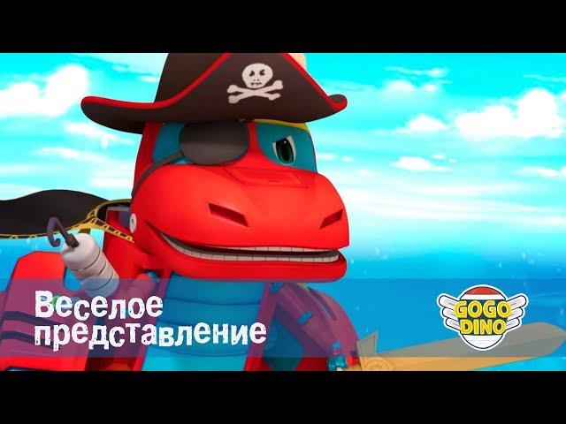 Команда ДИНО - Веселое  представление - Серия 47. Развивающий мультфильм для маленьких артистов