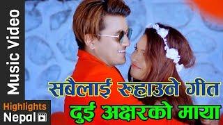 Dui Akchherko Maya | New Nepali Lok Dohori Song 2017/2074 | Shankar Giri, Bhawana Aryal