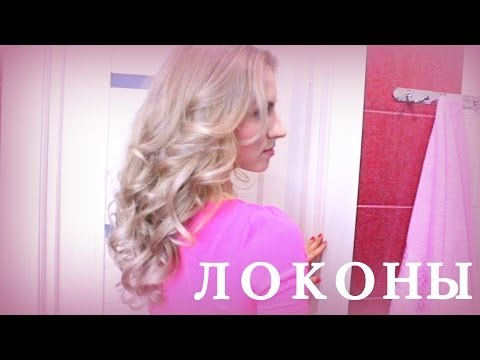 """Укладка Локоны Кудри""""ОТ ЛИЦА""""/Big loose curls ✿ELENATOP27✿№1"""
