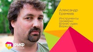 Еремеев Александр. Инструменты проверки бизнес-идеи. Воркшоп