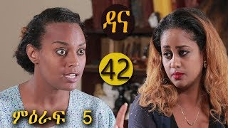 Dana Drama Season 5 Episode 42 | ዳና ድራማ ሲዝን 5 ክፍል 42