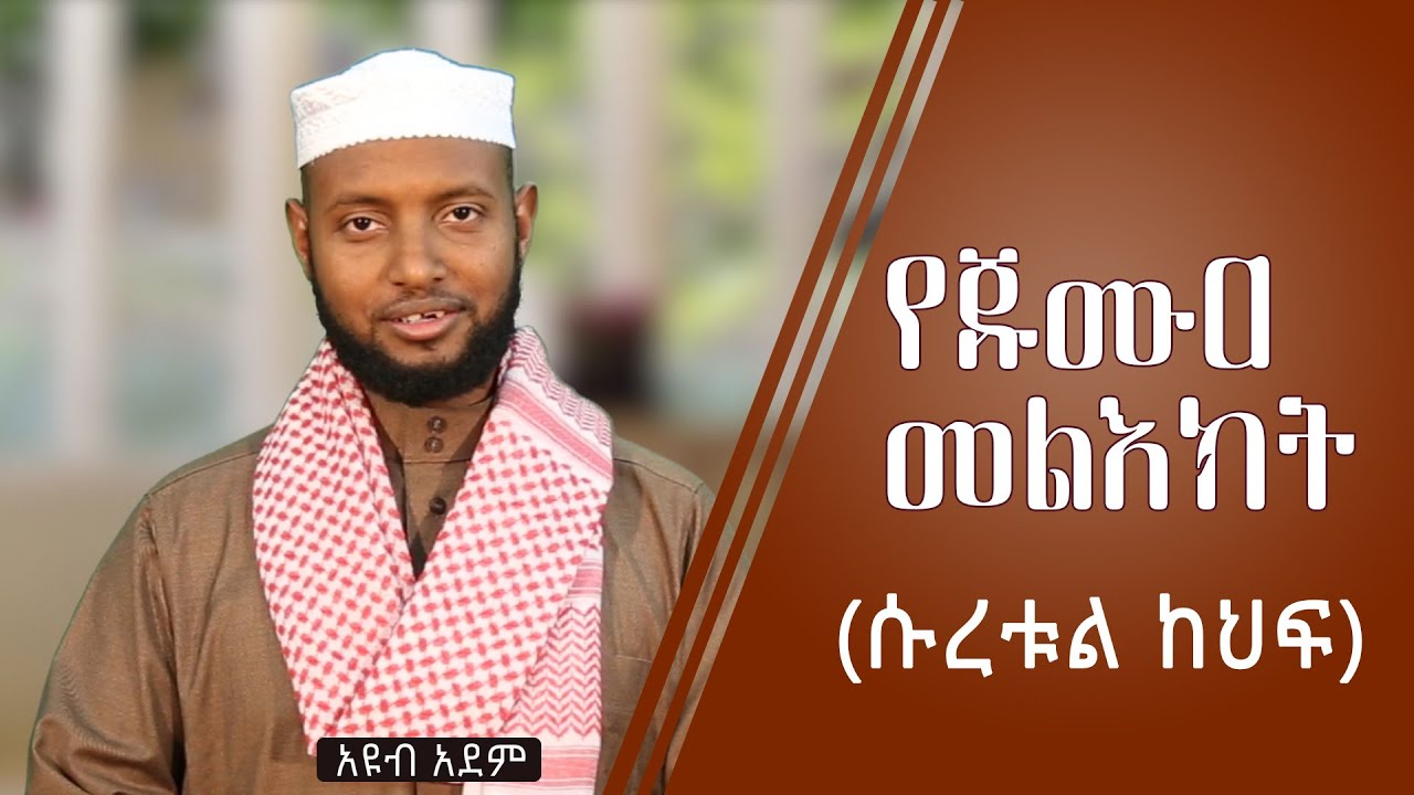 የጁሙዐ መልእከት (ሱረቱል ከህፍ) ᴴᴰ... | by Ayub Adem | ethioDAAWA