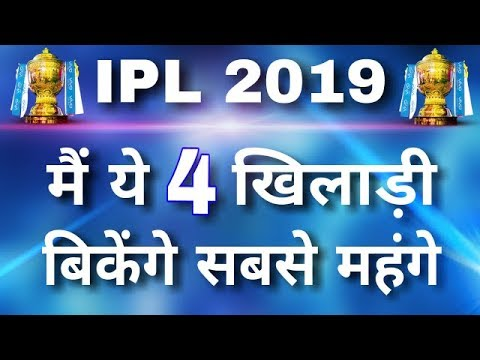 #IPL 2019 : These 4 Players can be Expensive in the IPL 2019 Auction