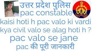 Pac aur civil police ki vardi mai anter|pac unifoam|high tech pac power|