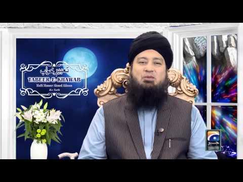 prog-1-geo-tv-tabeerekhawab-mufti-muneer-ahmed-akhoon-k-sath-sep-06-2014.html