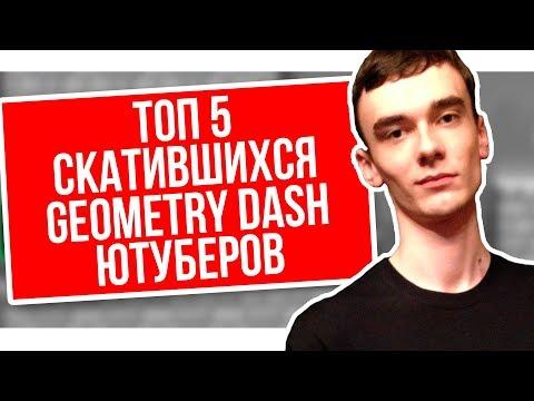 ТОП 5 СКАТИВШИЕСЯ ЮТУБЕРЫ ПО GEOMETRY DASH - МЁРТВЫЕ КАНАЛЫ : 2 ЧАСТЬ   Geometry Dash 2.1 - 2.11