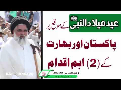 Eid Milad un Nabi ke Moqe Pr Pakistan aur India ke 2 Iqdaam | Ustad e Mohtaram Syed Jawad Naqvi