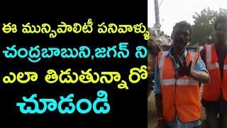 ఈ మున్సిపాలిటీ పనివాళ్ళు చంద్రబాబుని,జగన్ ని ఎలా తిడుతున్నారో చూడండి | Top Telugu Media