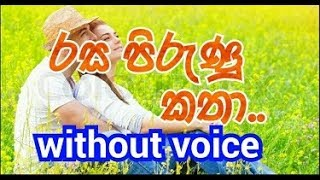 Rasa Pirunu Katha Karaoke (without voice) රස පිරුණු කතා