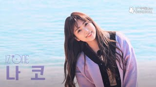 【矢吹奈子】- IZ*ONE 아이즈원 Eating Trip - Nako cut (나코)