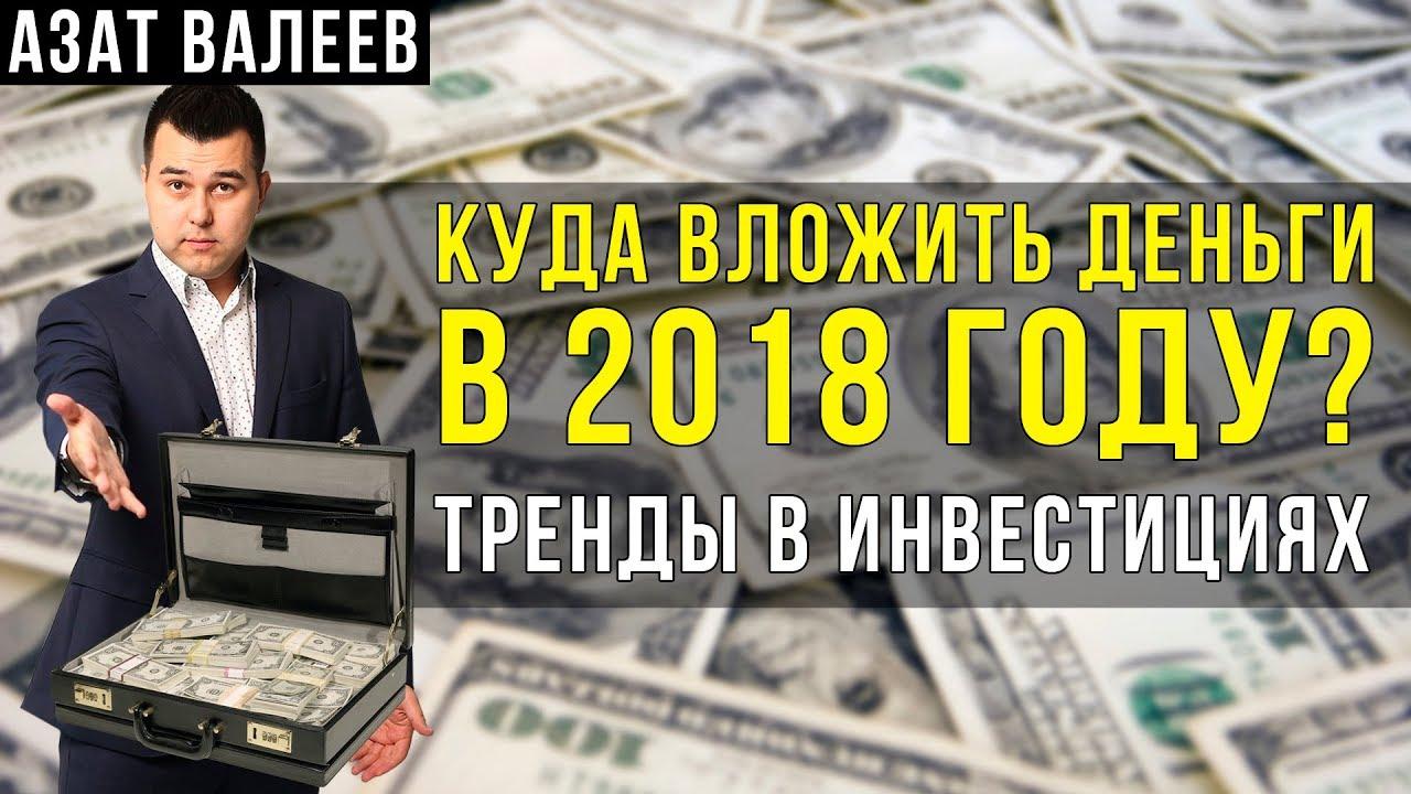 Куда инвестировать и вложить деньги в 2018 году