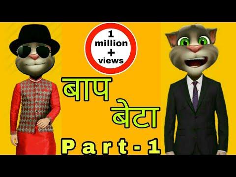 father son jokes in Hindi// Talking Tom Hindi// Toms talent Hindi thumbnail