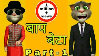 father son jokes in Hindi// Talking Tom Hindi// Toms talent Hindi