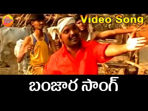 Bikshu Naik Song || Banjara Song || Lambadi Song || Akkal Dhar Banjara 8 video