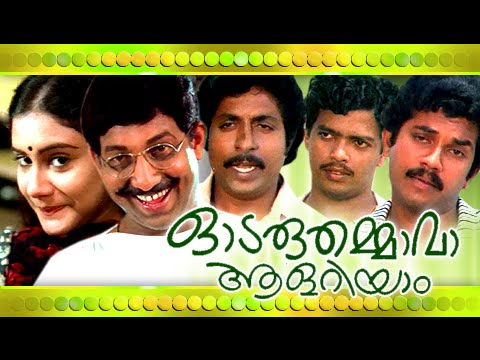 Odaruthammava Aalariyam - Malayalam Full Movie - Malayalam Comedy [HD]