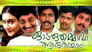 Padmasree Bharath Dr. Saroj Kumar - Odaruthammava Aalariyam - Malayalam Full Movie - Malayalam Comedy [HD]